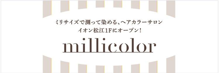 ミリカラー(milli color)のサロンヘッダー