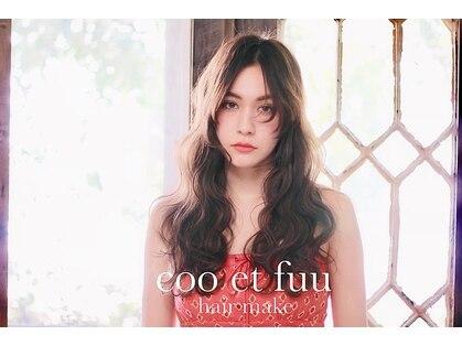 クーエフー(coo et fuu)の写真