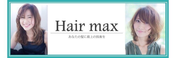 美容室ヘア マックス 芦野店のサロンヘッダー
