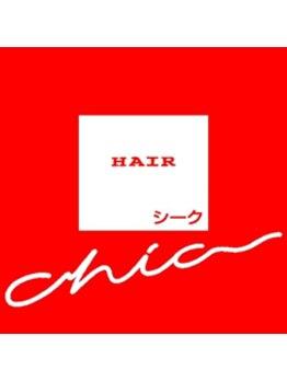 ヘアーシーク(HAIR chic)の写真/翌朝からのスタイリングで味わう感動。大人可愛いスタイルに♪一度、体験してみて♪