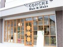 コンチェ 小田部店(CONCHE)の雰囲気(デザイナーズマンションの1Fテナント。とってもおしゃれです!)