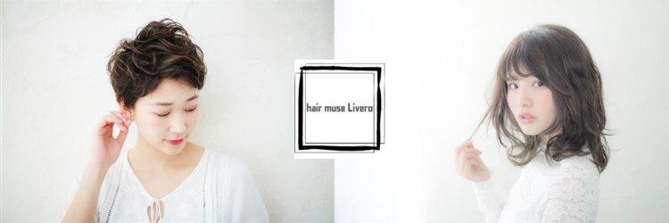ヘアーミューズ リベロ(hair muse Livero)のサロンヘッダー