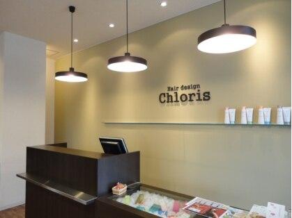Hair design Chloris(クロリス)