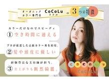 ココル 西新井(CoCoLu)