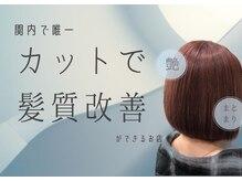 カイナル 関内店(hair design kainalu by kahuna)