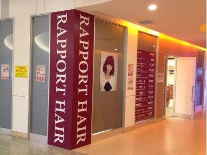 ラポールヘア 仙台コロナワールド店の写真