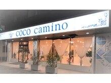 ココ カミーノ(COCO camino)