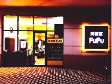 フフ 稲沢店(FuFu)の雰囲気(こちらの看板が目印!FUFUで素敵なサロンタイムを過ごしましょ♪)