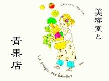 レバラディンズドゥミラー(Les Baladins du Miroir)の雰囲気(Le Potager des Baladins青果店小さなマルシェ始めました。)