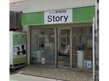 ストーリー 下総中山店(Story)の雰囲気(下総中山駅スグ!看板が目印です。)