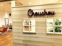 ヘアアトリエシュシュ(hair atelier Chouchou)の雰囲気(【駐車場・店舗前2台有】知る人ぞ知る隠れ家サロン[Chouchou☆])