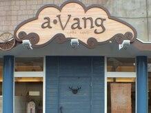 ヴァング a Vangの雰囲気(【中央区鐙西】青い扉が目印です★)