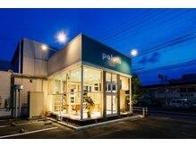 ポルム パプリカ(polum paprika)の雰囲気(お店のまわりは10台停められる広い駐車場も完備しています)
