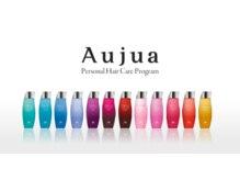 オージュア【Aujua】ヘアケア【Aujua~オージュア~】とは女性一人ひとりのためのヘアケアブランド。