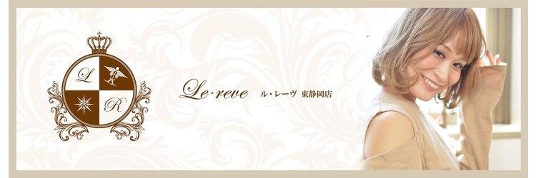 ルレーヴ 東静岡店(Le reve)のサロンヘッダー