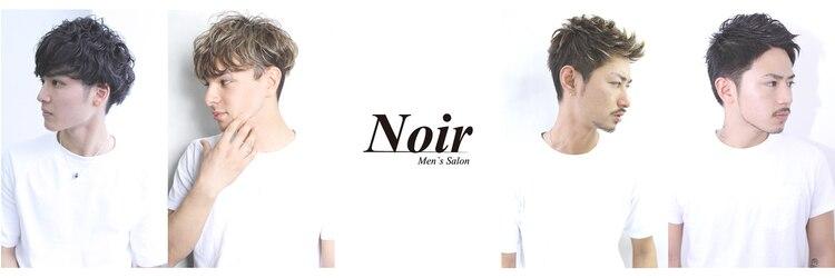 ノアール(Noir)のサロンヘッダー