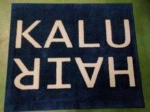カルヘアー(KALU HAIR)の雰囲気(マット厚めにしてあるんで店内入って来ても足元拭けます笑)