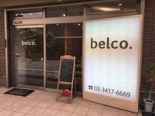 ベルコ(belco.)の雰囲気(こちらの外観が目印です☆ [祖師谷大蔵])