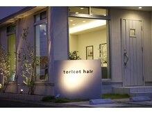 トリコヘアー(Toricot Hair)の雰囲気(下からのライトアップが外観を彩ります♪)
