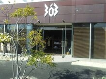 ボブヘアー 出雲(BOBhair)の雰囲気(出雲でも大きな店がまえ♪メンズサロンも併設です。)