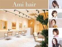 アミィヘアー(Ami Hair)