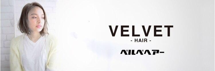 ベルベヘアー(VELVET HAIR)のサロンヘッダー
