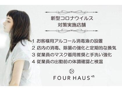 フォーハウス プラスエヌ(FOURHAUS +n)の写真