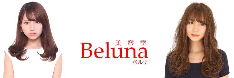 美容室 ベルナ(Beluna)のサロンヘッダー