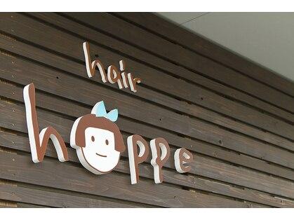 ホッペ(hoppe)の写真