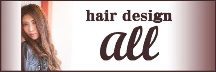 ヘアデザイン オール(hair design all)のサロンヘッダー