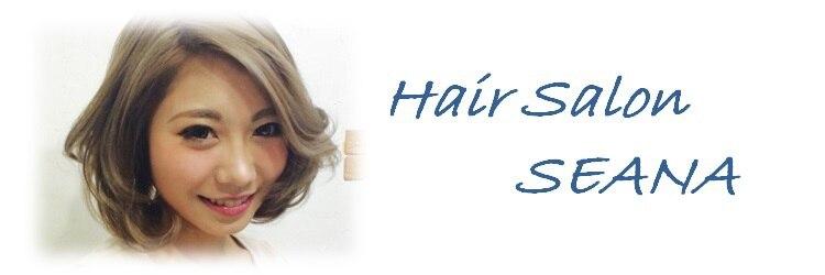 ヘアーサロン シーナ(Hair salon SEANA)のサロンヘッダー
