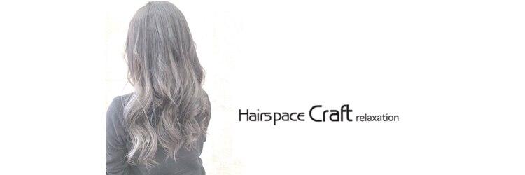 ヘアースペース クラフト(Hair space Craft)のサロンヘッダー