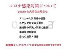 桜夏(ouca)
