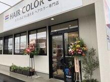 ヘアカラーカフェ 大田店(HAIR COLOR CAFE)の雰囲気(山陰最大規模のサロンが母体なのでリーズナブルに技術をご提供。)