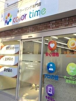 カラータイム(color time)の写真/【根本染め¥2,475~/全体染め¥3,300/部分染め¥1,375】今ならクーポンでお得にカラーが楽しめる♪