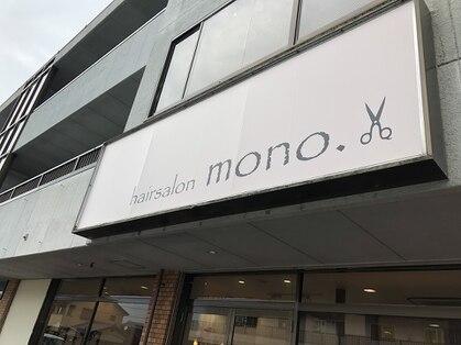 ヘアーサロン モノ(mono.)の写真