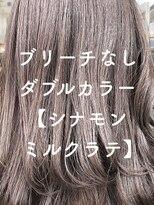 ブリーチなしダブルカラー【シナモンミルクラテ】