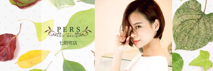 パース ヘアー デザイン 七間町店(PERS hair design)のサロンヘッダー