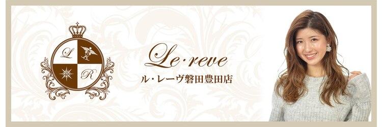 ルレーヴ 磐田豊田店(Le reve)のサロンヘッダー