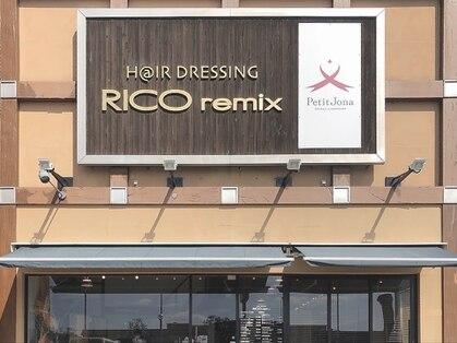 リコリミックス(RICO remix)の写真