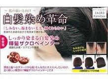 ヘアーアトリエ アルバ(hair atelier alba)の雰囲気(ジアミンでかぶれてしまう方に最適なザクロペインター!)