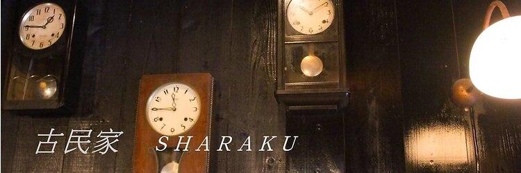古民家salon 寫樂(SHARAKU)のサロンヘッダー