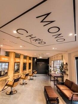 モノクロ(MONOCHRO)の写真/【矢上バス停すぐ/駐車場完備】SNSで最先端のトレンドスタイルが話題♪ナチュラルの中の最上質Salon―*