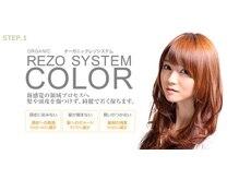 カラー後、パーマ後の頭皮と髪をいたわりたい方には【rezoシステム】での残留物質の除去がオススメです。