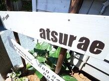 アツラエ(atsurae)の雰囲気(ご来店お待ちしております!)