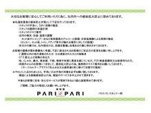 パリスパリ 衣山店(PARIS PARI)