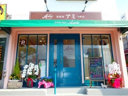 美容室 アミ 中町店(AMI)の写真