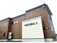 ナチュラル8 NATURAL8 ヘアースタジオ Hair studioの雰囲気(産業道路沿い白百合学園向・イリエ歯科さん隣り)