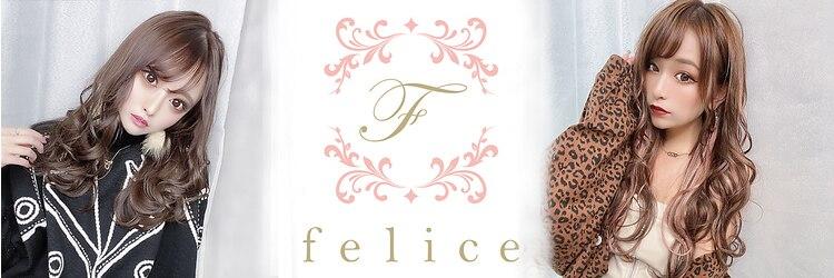 フェリーチェ(felice)のサロンヘッダー