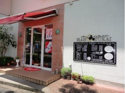 美容室マホウツカイ本店(MAHOTUKAI)の写真